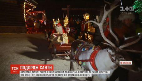 Санта-Клаус выехал из своей штаб-квартиры в Финляндии, чтобы привезти подарки детям по всему миру