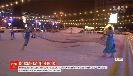 У центрі Дніпра відкрили безкоштовну ковзанку