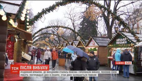 Во Львове возобновила работу рождественская ярмарка, где на выходных произошел пожар