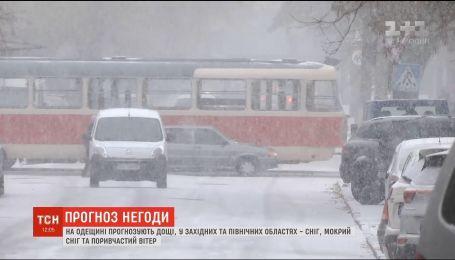 Україну накрив циклон: синоптики прогнозують дощі, сніг та сильний вітер