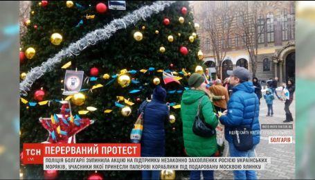 У Болгарії активісти вимагали звільнення полонених українських моряків
