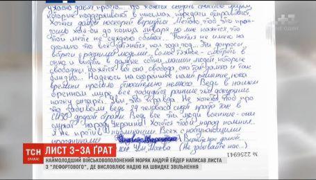 Самый молодой украинский военнопленный моряк написал письмо из тюрьмы Лефортово
