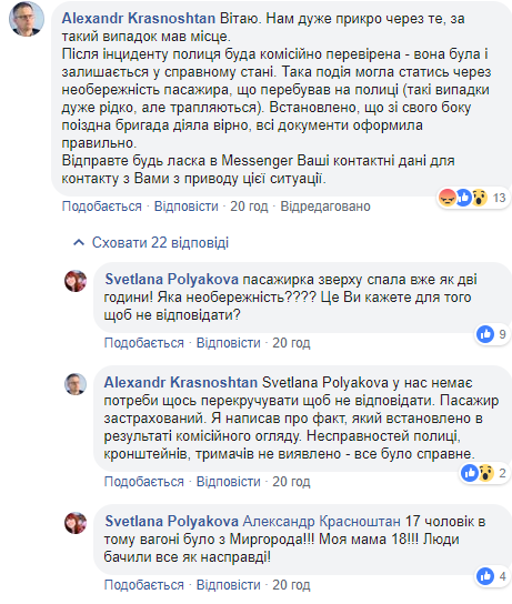 Вполе под Тернополем застрял пассажирский поезд