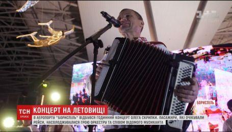 """В аеропорту """"Бориспіль"""" відбувся концерт Олега Скрипки"""