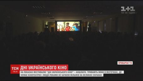 """Фестиваль """"Дні українського кіно"""" збирає аншлаги у карпатських містечках"""