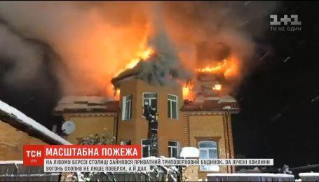 На лівому березі столиці спалахнув триповерховий приватний будинок