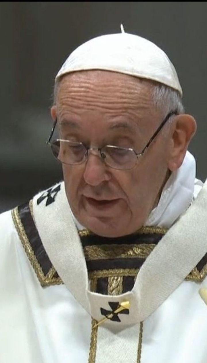 Папа Римський закликав замість володіння матеріальним зосередитися на милосерді та любові
