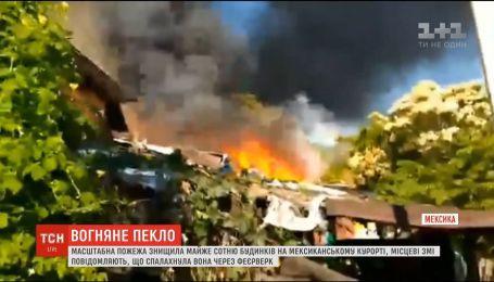 На мексиканському курорті через феєрверк згоріли десятки будинків