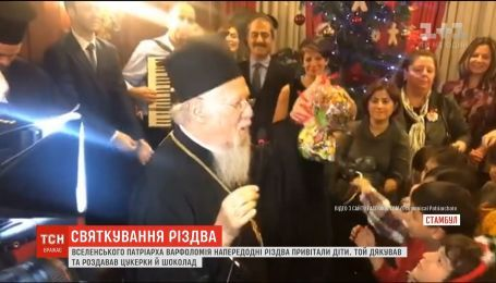 Вселенского патриарха Варфоломея накануне Рождества поздравили дети