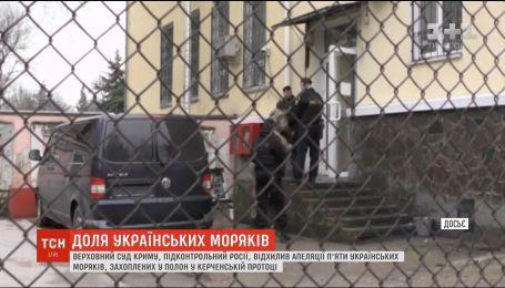 """В Крыму """"суд"""" отклонил апелляции пяти захваченных украинских моряков"""