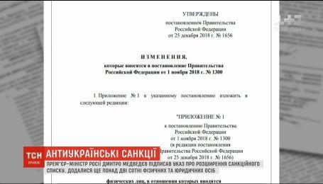 Росія розширила санкції проти України