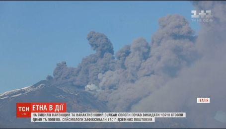 Этна в действии: на Сицилии вулкан начал выбрасывать огромные столбы дыма и пепла