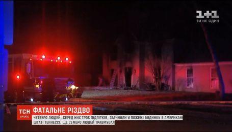 В США во время пожара в доме погибли четыре человека