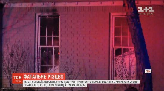 Різдвяний жах: у США на свято живцем згоріли четверо людей