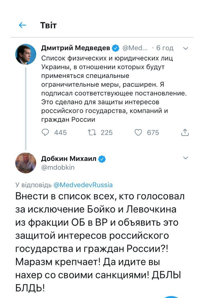 Твіт Добкіна та Медведєва