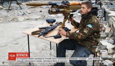 """На передовой на Луганщине погиб 28-летний боец с позывным """"Сталкер"""""""