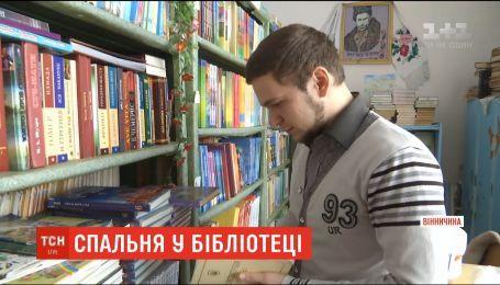 В Винницкой области молодой учитель истории живет в библиотеке