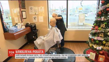 Найстаріший перукар світу вийшов працювати на Різдво