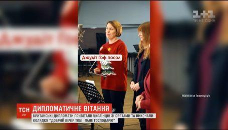 Британські дипломати привітали українців з Різдвом відомою колядкою