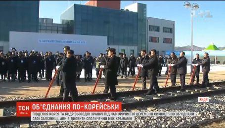 Південна та Північна Кореї символічно об'єднали свої залізниці