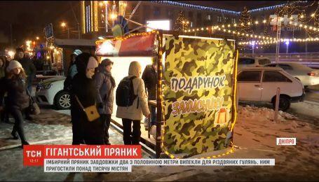 Під час різдвяних гулянь у Дніпрі готували величезний пряник та збирали подарунки для військових