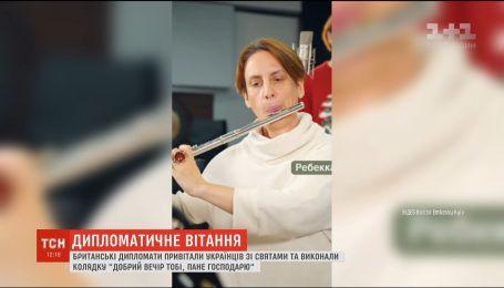 "Британские дипломаты спели для украинцев ""Добрий вечір тобі, пане господарю"""