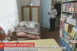 На Вінниччині вчитель змушений жити в школі, бо виділене йому житло не опалюється
