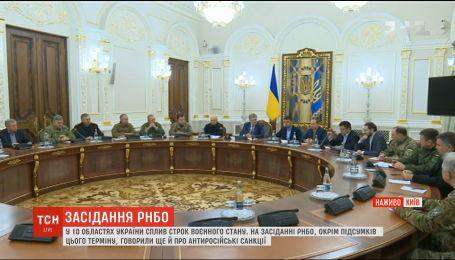 Украина завершила режим военного положения новыми санкциями против России
