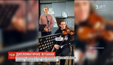 Британские дипломаты поздравили украинцев с праздниками, спев колядку