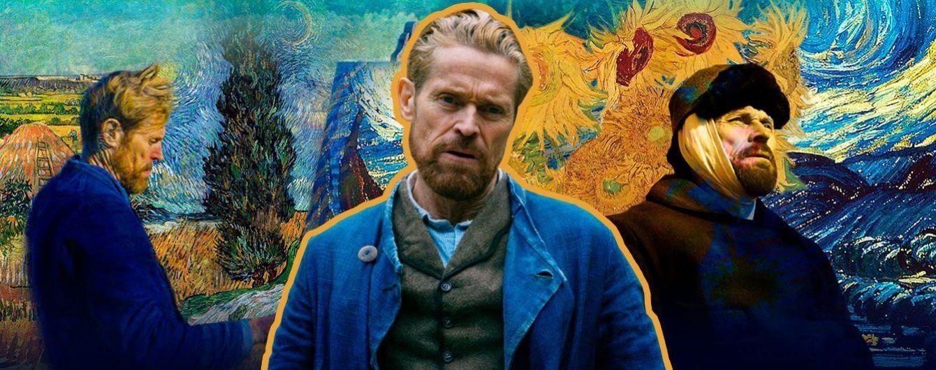 """""""Ван Гог. На порозі вічності"""": життя в жовтому сяйві"""