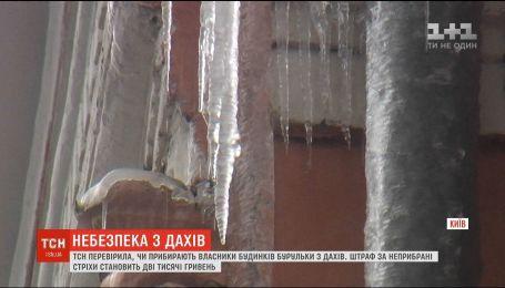 ТСН перевірила, чи прибирають власники будинків бурульки з дахів