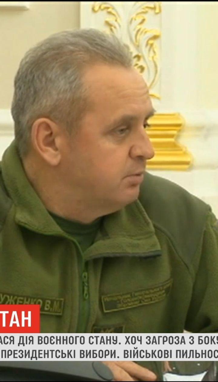 В 10 областях Украины завершился режим военного положения