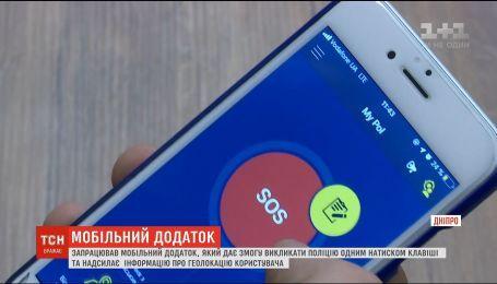 На Дніпропетровщині запрацював мобільний додаток для виклику поліції