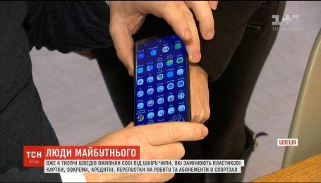 4 тисячі шведів вживили під шкіру чипи, які замінюють пластикові картки