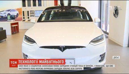 Ілон Маск проанонсував появу фірмових зарядних станцій для електромобілів в Україні