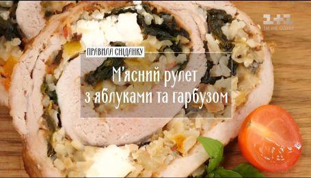 Мясной рулет с яблоками и тыквой - Рецепты Сеничкина