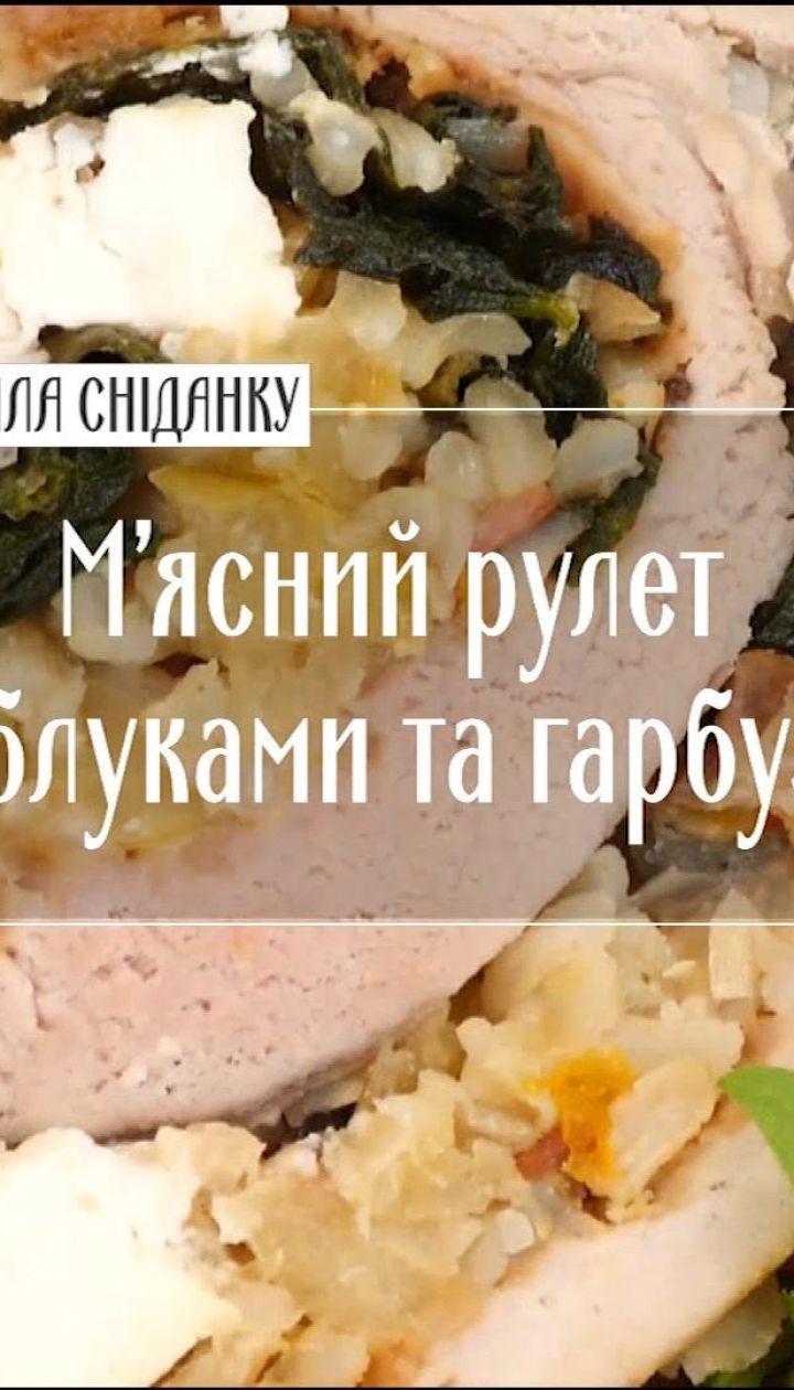 М'ясний рулет із яблуками та гарбузом - Рецепти Сенічкіна
