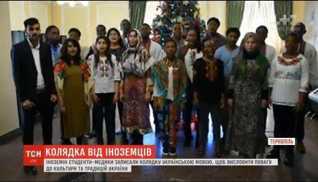 В Тернополе иностранные студенты-медики записали колядку на украинском языке