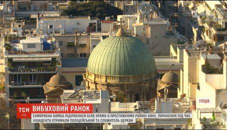 В Афинах возле храма произошел взрыв, два человека пострадали