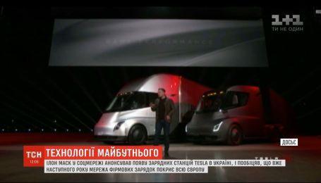 В Україні з'являться фірмові зарядні станції для електромобілів Tesla