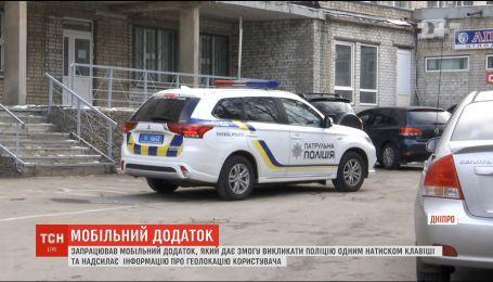 Кнопка виклику поліції у смартфоні: на Дніпропетровщині запрацював додаток My pol