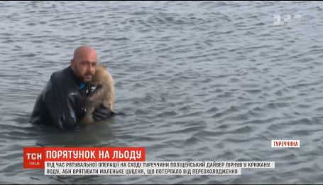 Турецкий правоохранитель нырнул в ледяную воду, чтобы спасти щенка