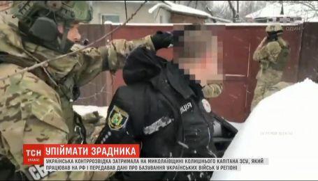 Українська контррозвідка викрила мережу російської агентури на чолі з капітаном запасу ЗСУ