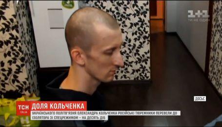 Українця Олександра Кольченка на 10 діб перевели до в'язниці зі спецрежимом
