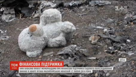 Україна долучиться до фінансування переслідування винних у авіакатастрофі МН17