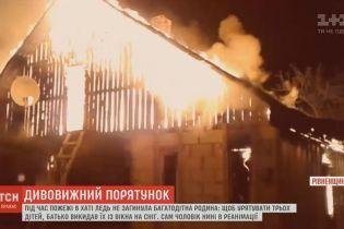 На Рівненщині батьку довелося викидати з вікон дітей, щоб врятувати з охопленого полу'ям будинку