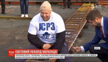 """Украинец по прозвищу """"Тягнизуб"""" получил сертификат от Книги рекордов Гиннесса"""
