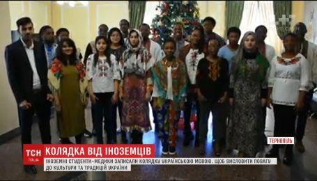 Иностранные студенты-медики записали видеопоздравление с Рождеством и Новым годом на украинском языке