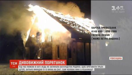 Супруги с детьми едва не сгорели заживо в собственном доме в Ровенской области