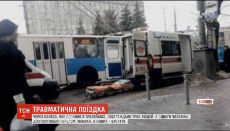 У Вінниці троє пасажирів тролейбуса опинилися в лікарні через колесо, що лопнуло